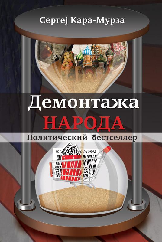 http://izdavastvo.informatika.com/wp-content/uploads/2015/07/Demontaza-naroda.jpg