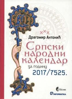 Srpski-narodni-kalendar za 2017. godinu