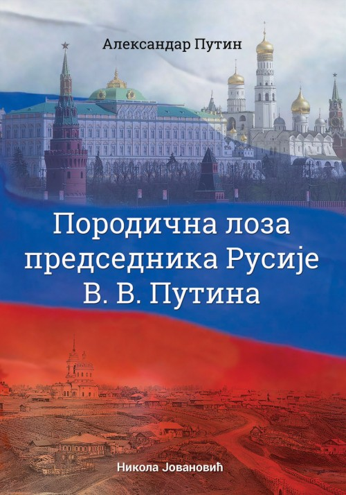 Porodična loza predsednika Rusije V.V. Putina