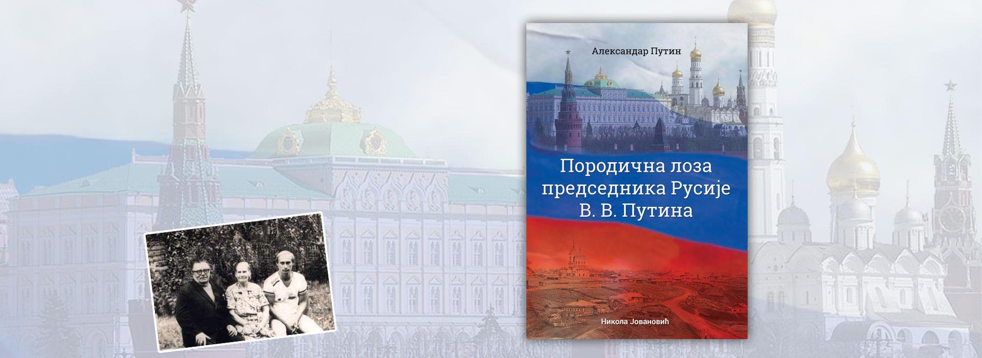 Knjiga o poreklu Predsednika Rusije Putina