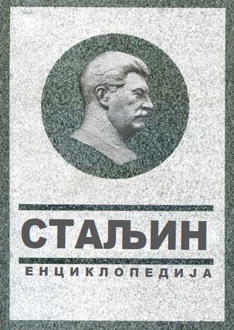Enciklopedija Staljin naslovna strana