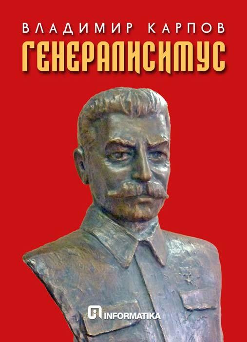 Generalisimus knjiga naslovna