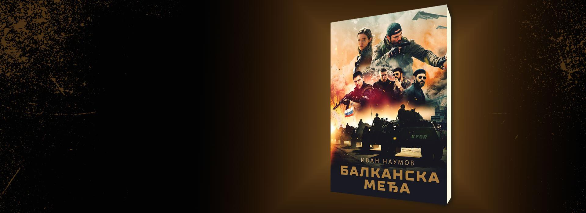 Balkanska međa knjiga