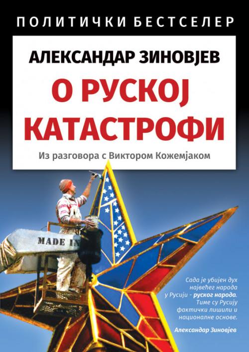 O-ruskoj-katastrofi